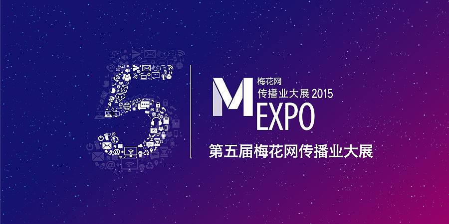 2015第五届梅花网传播业大展主KV|VI\/CI|平面