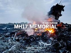 毕业设计——MH17纪念公园设计