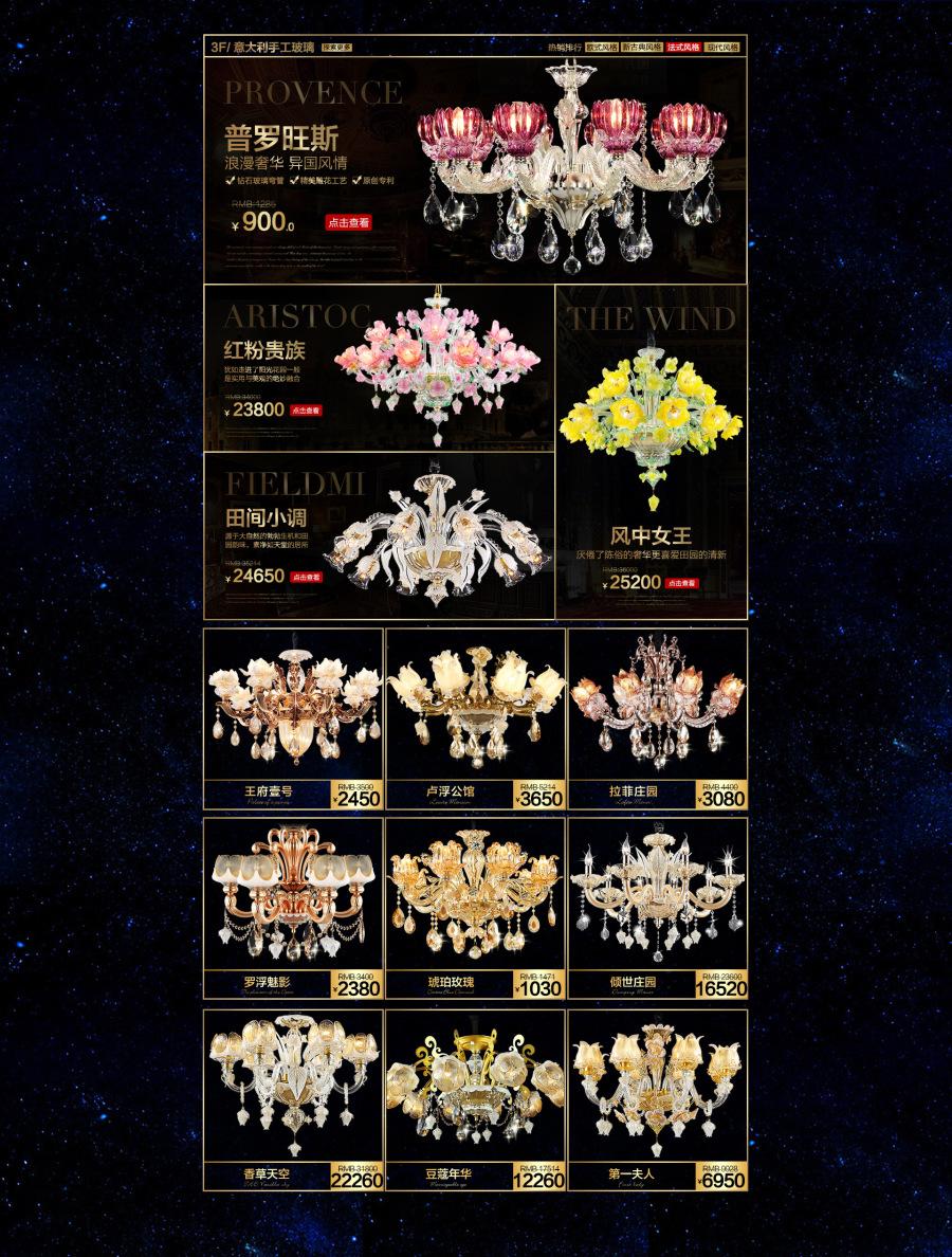 著名高端水晶灯饰品牌 奥斯哥纳 天猫 京东整体