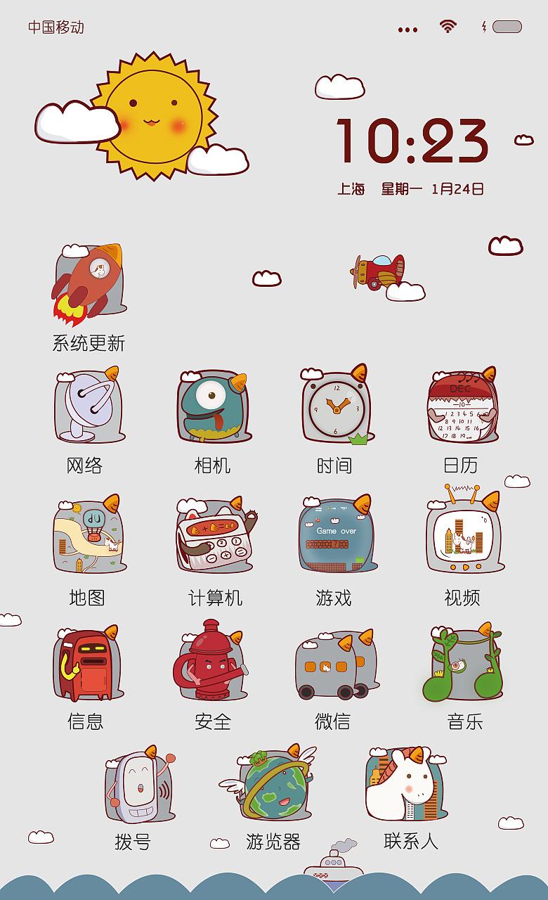 app图标/设计/独角马之二/手机/手绘图标/ui/界面