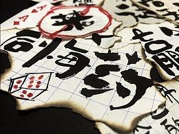 贰婶手写-----奇妙的中国汉字【无声的破碎】