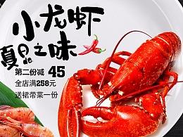 食品海报合成小龙虾