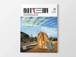 《时代三明》2014年第2期三明的石-三明市观赏石协会
