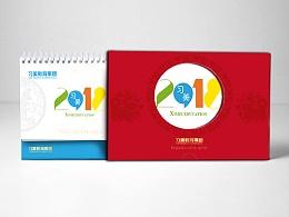 教育-2018年台历设计