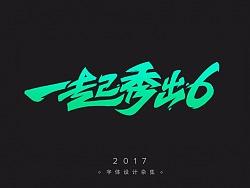 2017字体杂集 by 可乐西姆