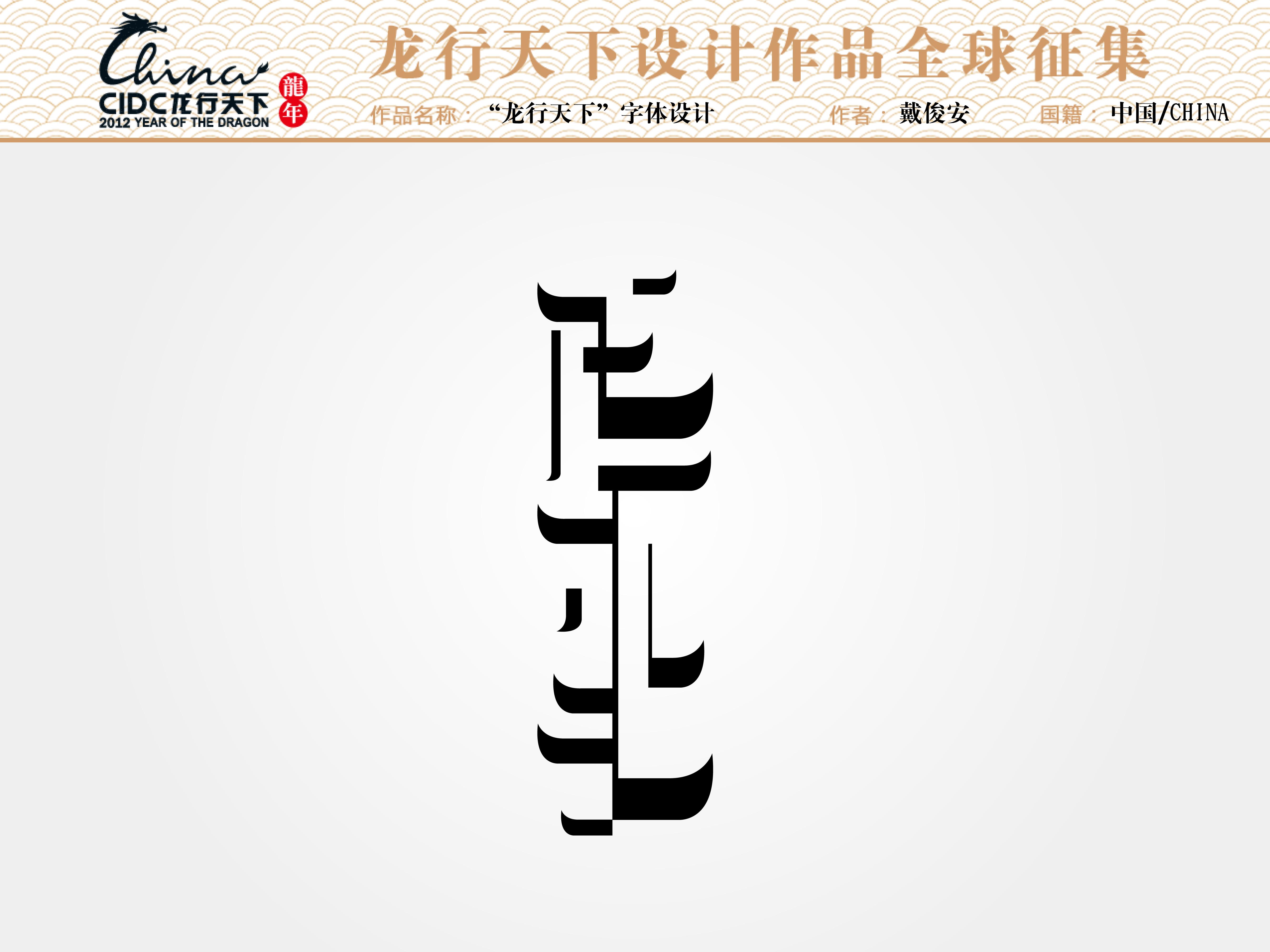 """将中国传统纹样中的龙纹,设计组合成""""龙行天下""""四个字图片"""
