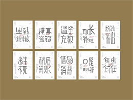 成语字体海报设计(二)