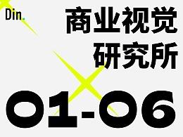 Din.Lab x Justill 商业视觉研究所 / 上