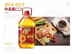 快消食品--粮油类