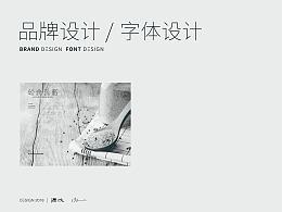 源心   10月字体设计