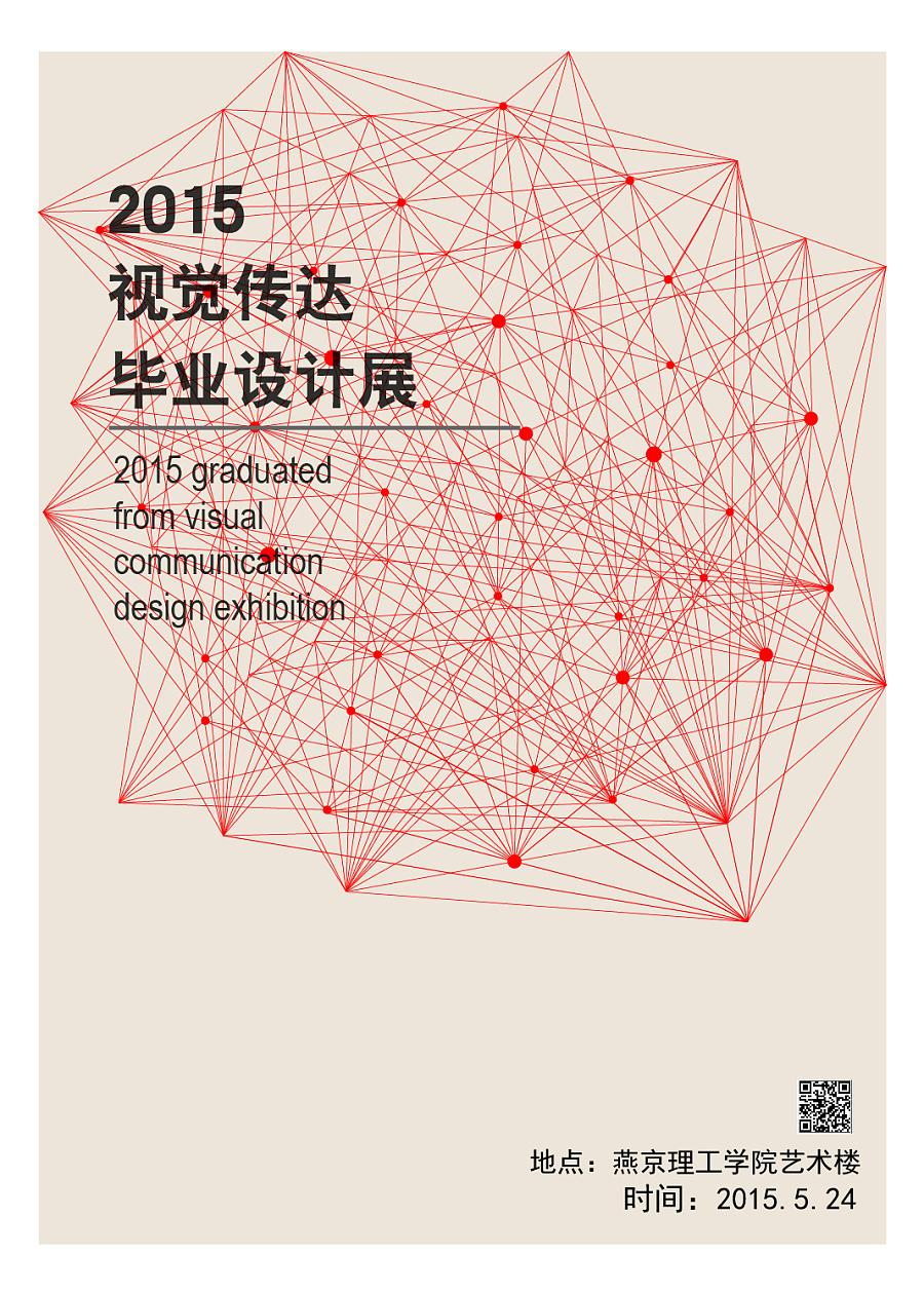 视觉传达毕业设计展海报|海报|平面|lemon