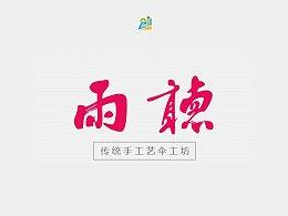 """一款手工艺制伞品牌""""听雨""""的logo设计"""