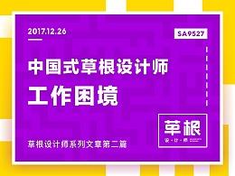 SA9527-中国式草根设计师的工作困境