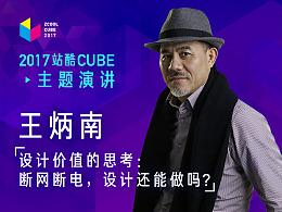 [2017 Cube Talk主题演讲] 王炳南:断网断电,设计还能做吗?