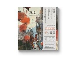 画册装帧设计——《意境:简忠威水彩艺术》