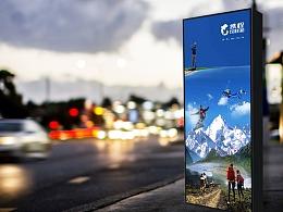 旅游平面广告