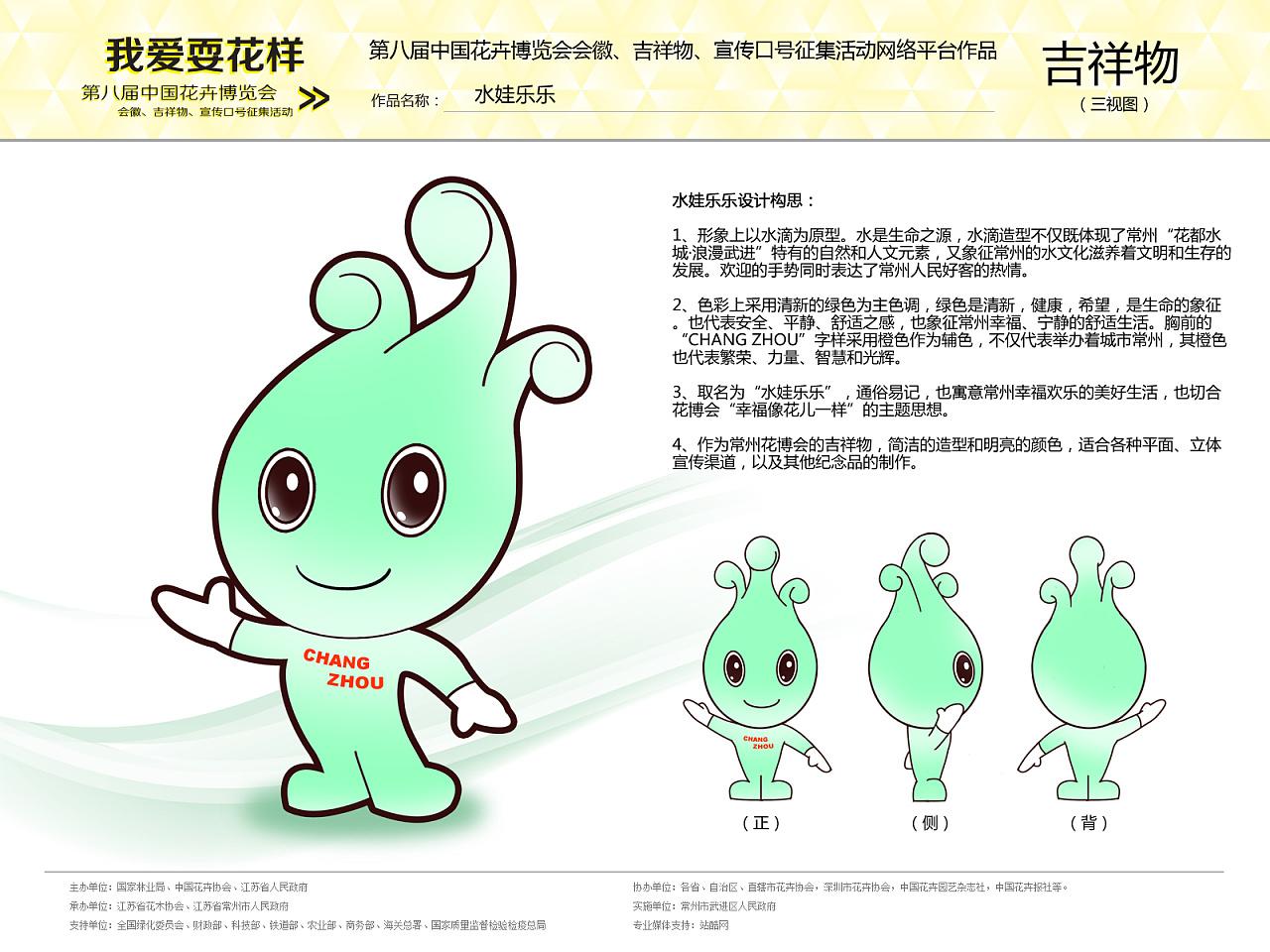 第八届花博会吉祥物设计:水娃乐乐图片