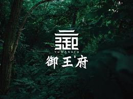 #正宗岩茶#御王府品牌形象设计