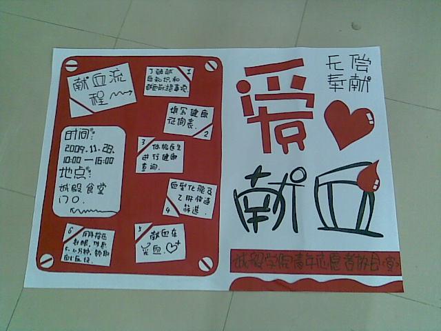 校园献血海报