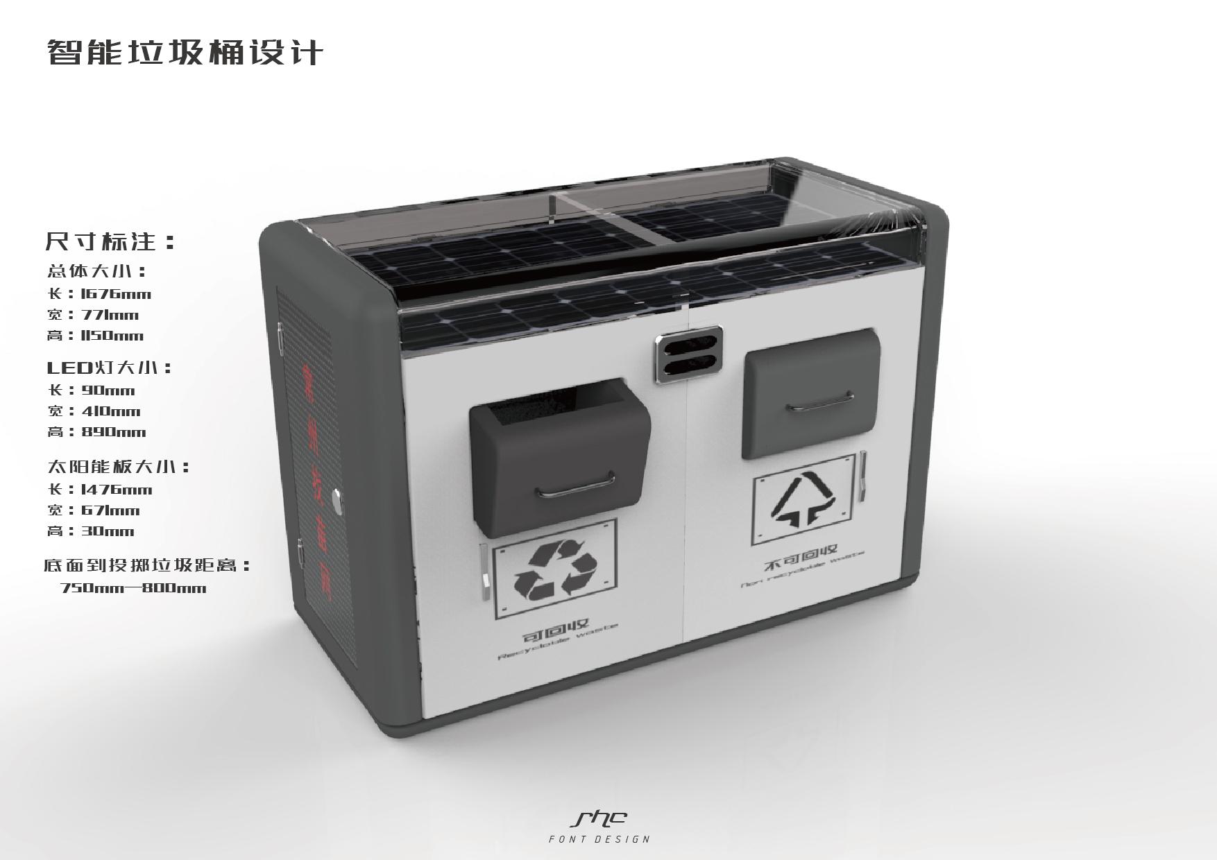 智能垃圾桶设计图片