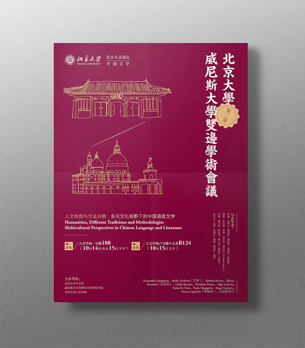 北京大学海报设计