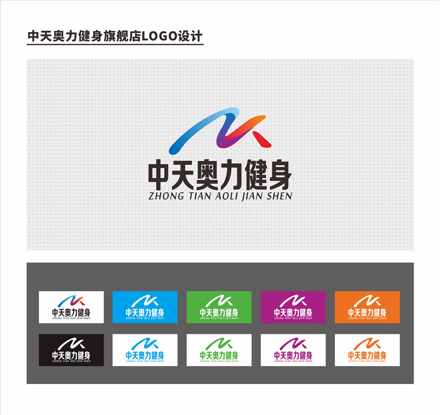 中天奥力健身logo设计图片