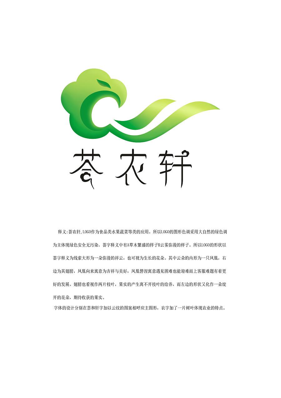农产品logo设计图片