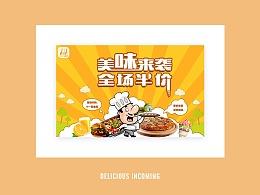 开学季美食banner