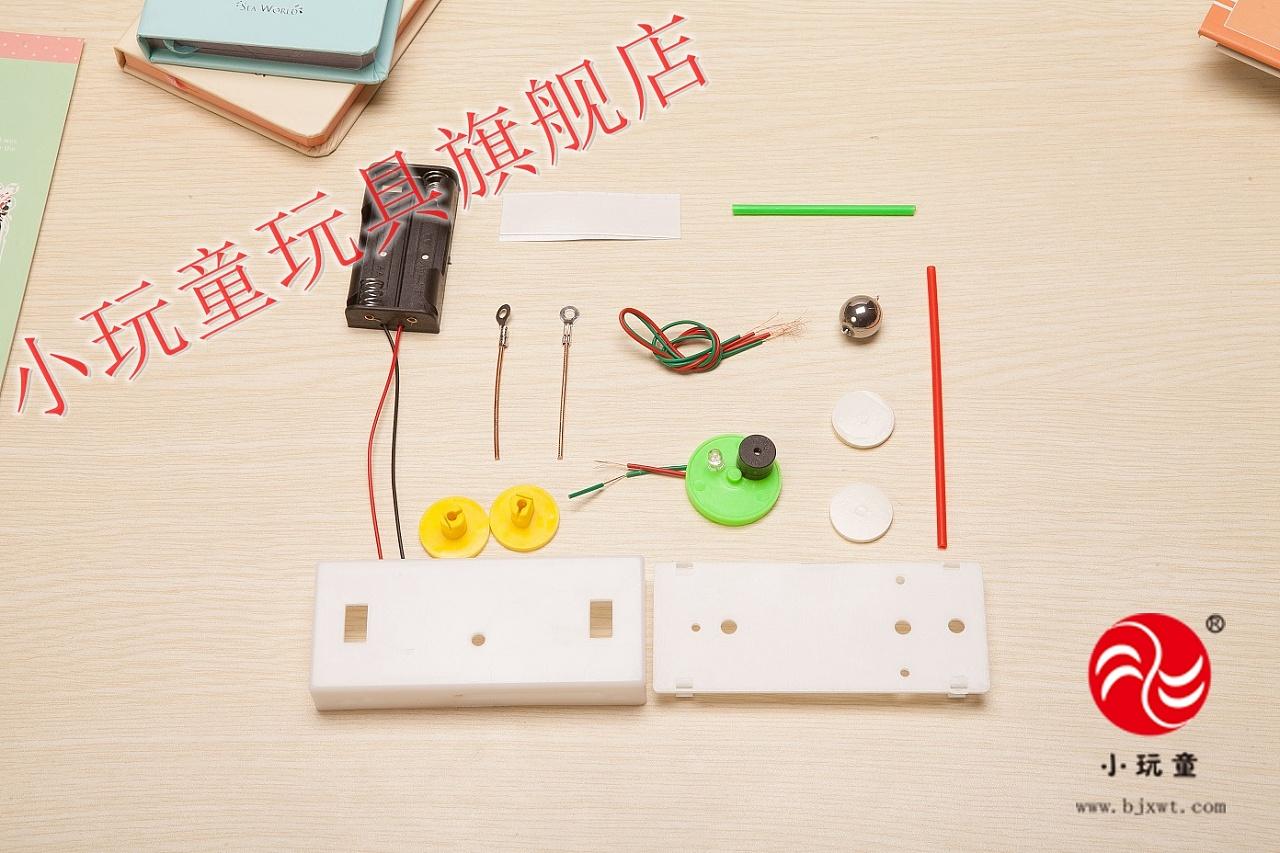 小玩童自制地震报警器 小学生科技小制作 创意科普 科学益智玩具