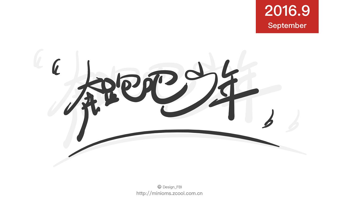 手绘字体设计(第二弹)
