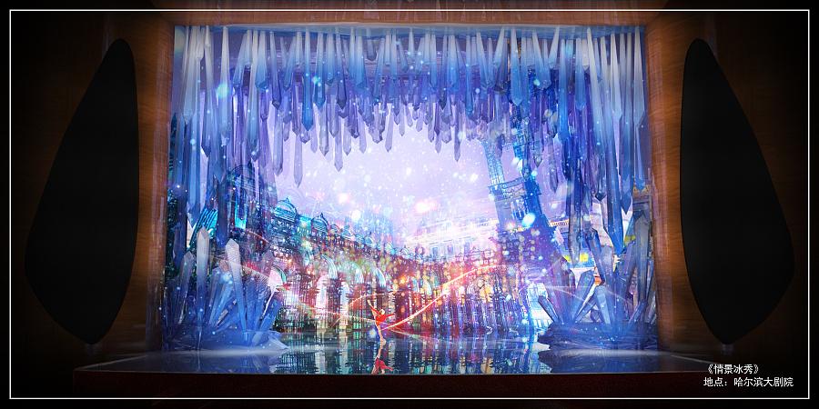 哈尔滨大剧院《情景冰秀》舞美设计