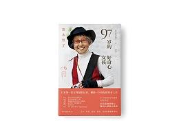 书籍设计——《97岁的好奇心女孩》╱[日]笹本恒子 著