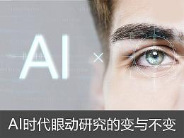 AI时代眼动研究的变与不变