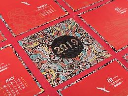 春节福册《幸福连年》