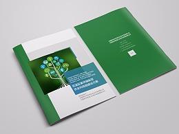 一希品牌设计-贵州农科园建设方案画册宣传册设计