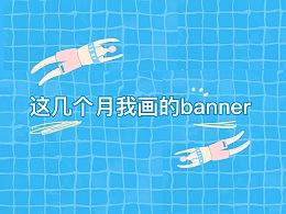 活动banner图