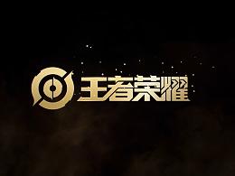 《王者荣耀》宣传片