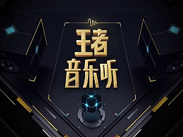 王者荣耀-音乐主题站设计