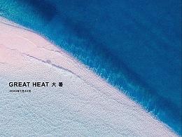 大暑(2020年)