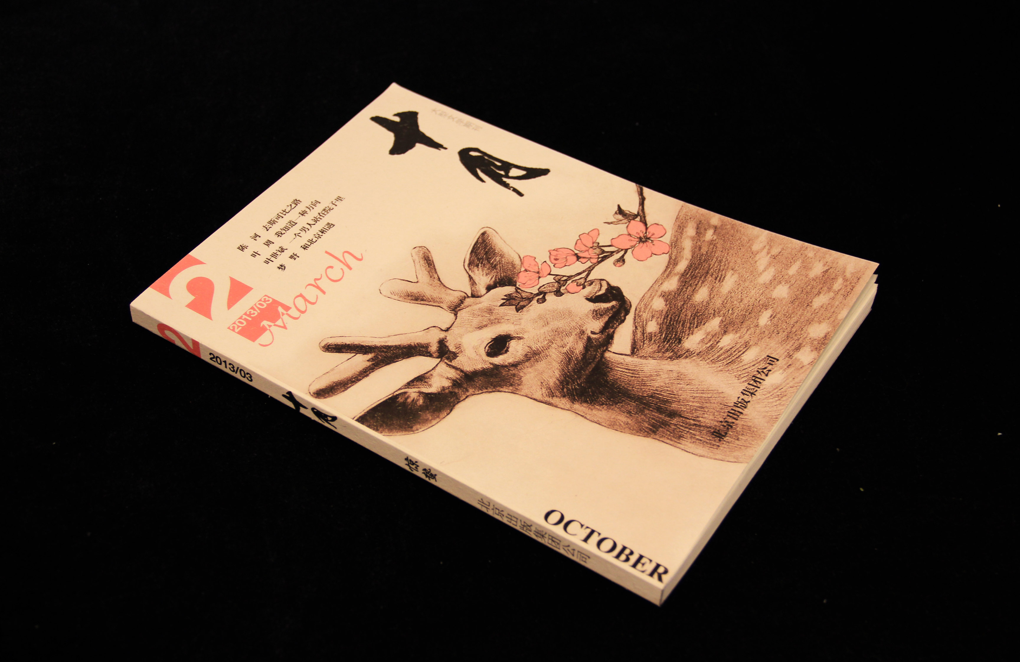 《十月》杂志封面设计|平面|书装/画册|lanvander