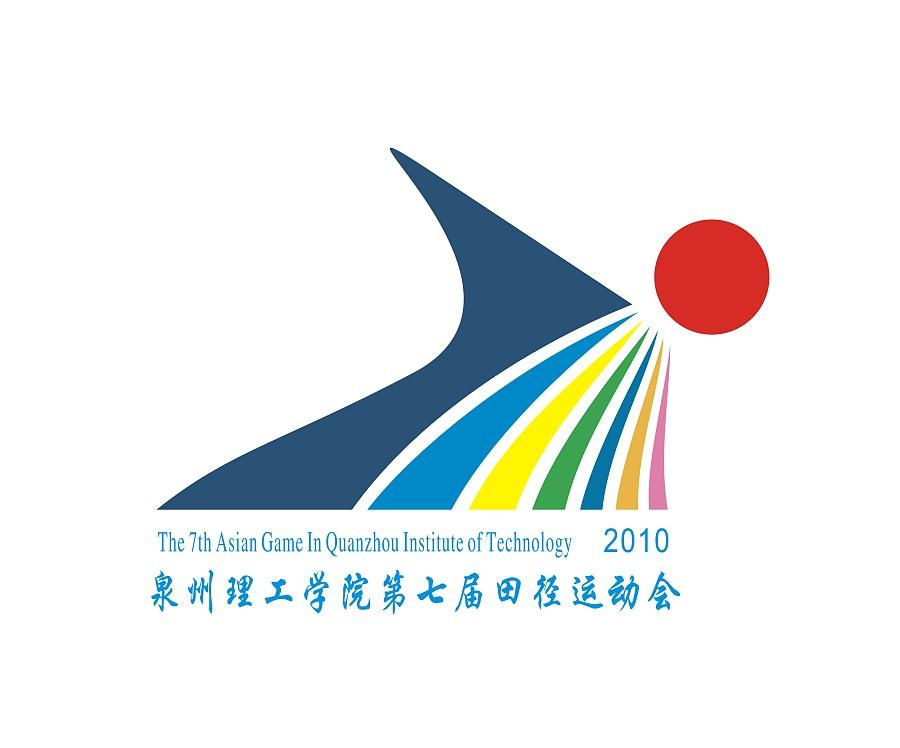 2010泉州理工第七届运动会标志及奖牌图片