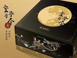 云轩乐-中秋【玺月鎏金】礼盒