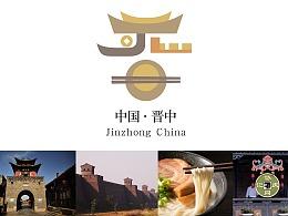 晋中城市形象LOGO设计