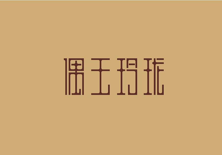 一组民国风原创字体设计