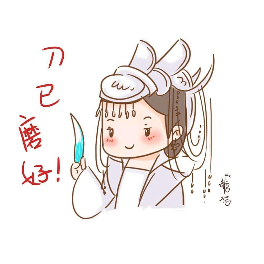 香蜜沉沉烬如霜q版表情包(追剧日常)图片