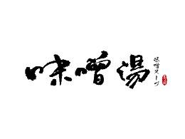 墨云阁数位板书法丨第53章