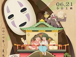 电影《千与千寻》官方人物海报