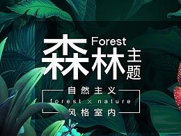 森林风格室内设计