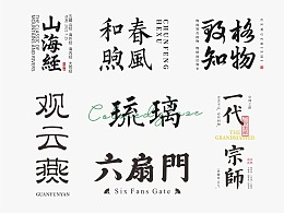 字体设计 l 2021.3 l 传统字形