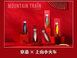京造 ✖ 上山小火车